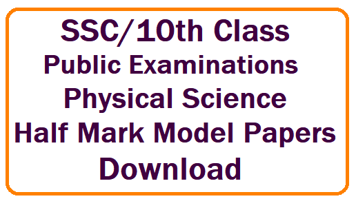 SSC/10th Class Public Examinations Physical Science New Pattern Academic Standard Wise Important Half Mark Bits New CCE Model Question Papers Download /2020/04/SSC-10th-Class-Physics-New-Pattern-Academic-Standard-Wise-Important-half-mark-bits-Download.html