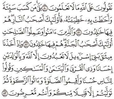 Tafsir Surat Al-Baqarah Ayat 81, 82, 83, 84, 85