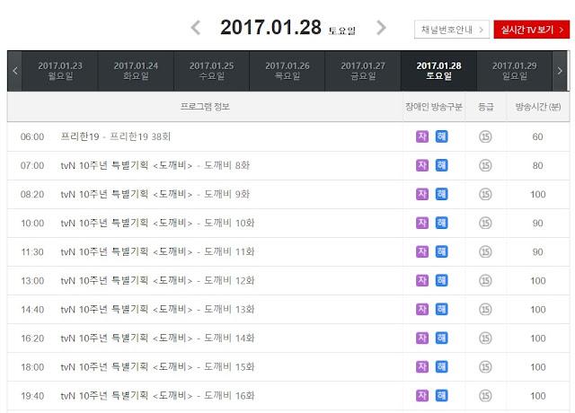 tvN-鬼怪