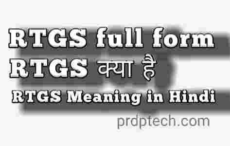 Rtgs full form in banking. Rtgs full form in Hindi. Rtgs kya hai. Rtgs kaise kare. Rtgs full form.