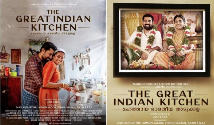 (not a quiz.) buzzfeed news reporter as an immigrant, with a british, indian, and slightly american accent, annu palakunnathu matthew, who lives in rhode island, is often questioned about where. Drummer S Diaries A Movie And Book Review Blog The Great Indian Kitchen A Movie Review