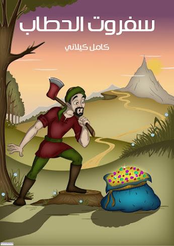 قصص عربية للأطفال : قصــــة الحطاب سفروت
