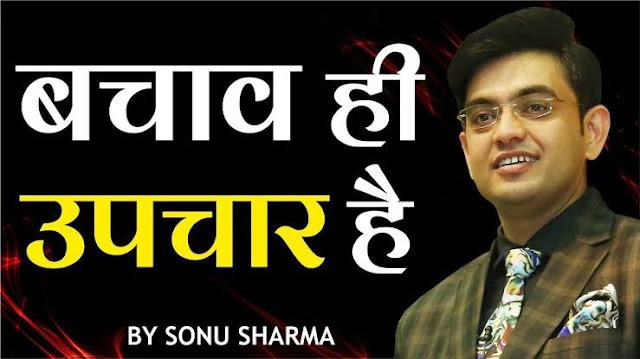 Top Sonu Sharma Quotes in Hindi