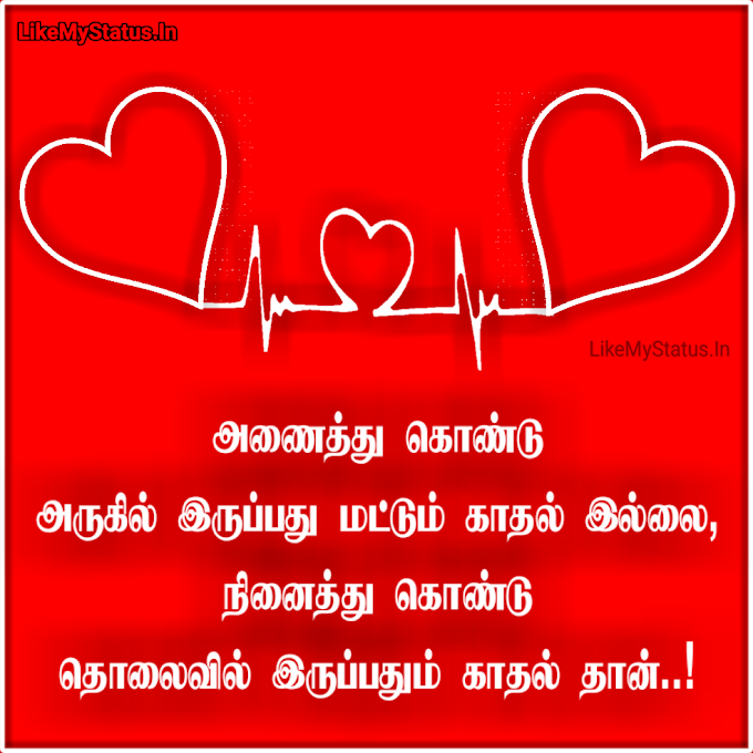 காதல்... Kadhal Tamil Quote Image...