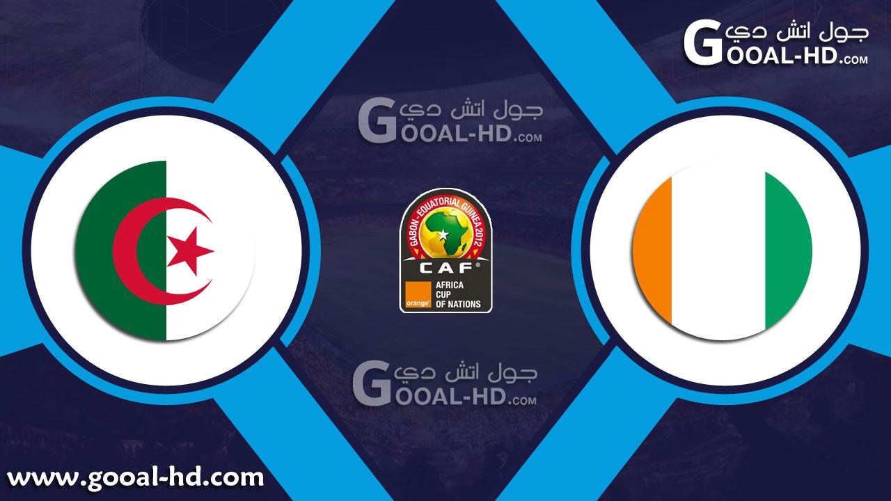 ساحل العاج والجزائر بث مباشر