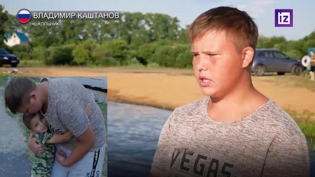 14-летний Володя Каштанов спас жизнь 5 летнего Рафаэля, который чуть не утонул в водоеме