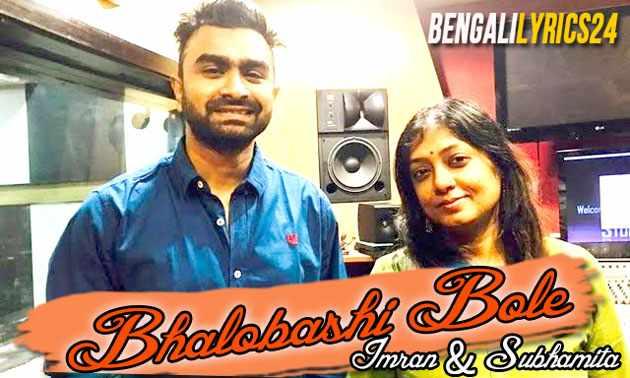 Bhalobashi Bole (2017) Songs Album, Lyrics, Imran, Subhamita, Bangla Album
