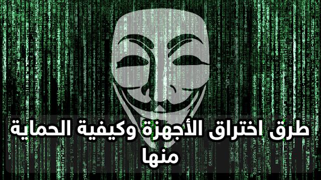 how-your-computer-has-been-hacked-Protection كيف يتم اختراق جهازك وطرق الحماية منه