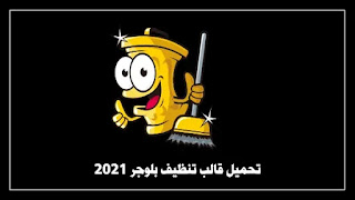 قالب تنظيف بلوجر 2021
