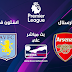 مشاهدة مباراة ارسنال واستون فيلا بث مباشر بتاريخ 22-09-2019 الدوري الانجليزي