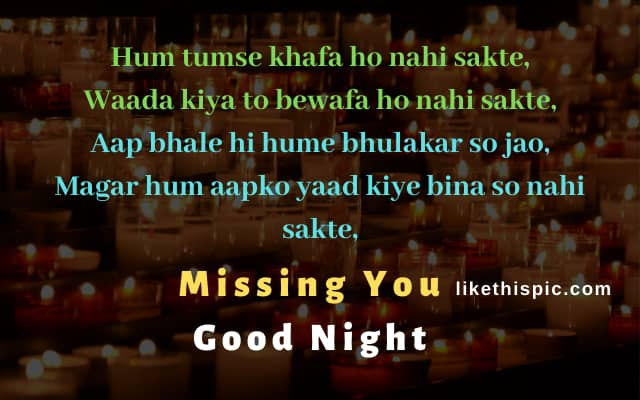 Best Good Night SMS for girlfriend
