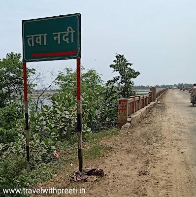 तवा नदी मध्य प्रदेश - Tawa River Madhya Pradesh