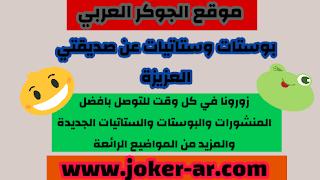 بوستات وستاتيات عن صديقتي العزيزة 2020 - الجوكر العربي