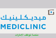 وظائف مستشفيات ميديكلينيك MEDICLINIC بدبي وابوظبي والعين