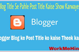 blog tittle se pahle post title kaise show karwaye hindi me ?
