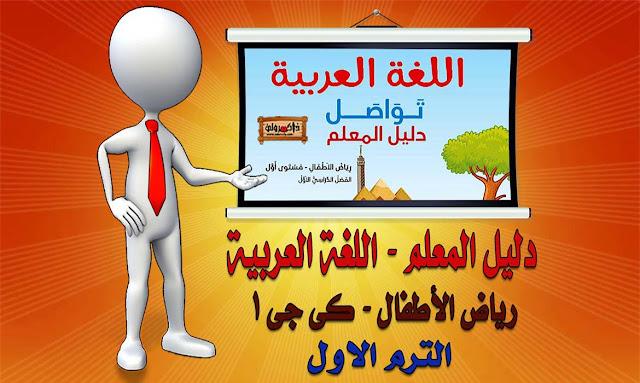 دليل المعلم منهج اللغة العربية تواصل كي جي 1 الترم الاول
