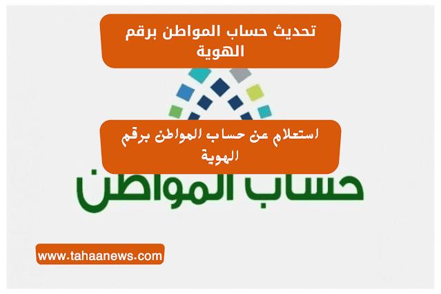 تحديث حساب المواطن برقم الهوية .. استعلام عن حساب المواطن الدفعة 36