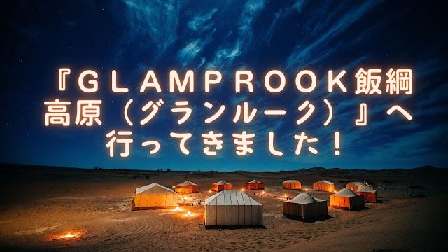 『GLAMPROOK飯綱高原(グランルーク)』へ行ってきました!