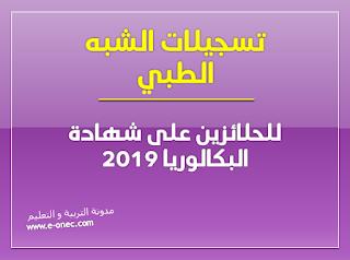 تسجيلات الشبه الطبي للحائزين على بكالوريا 2019