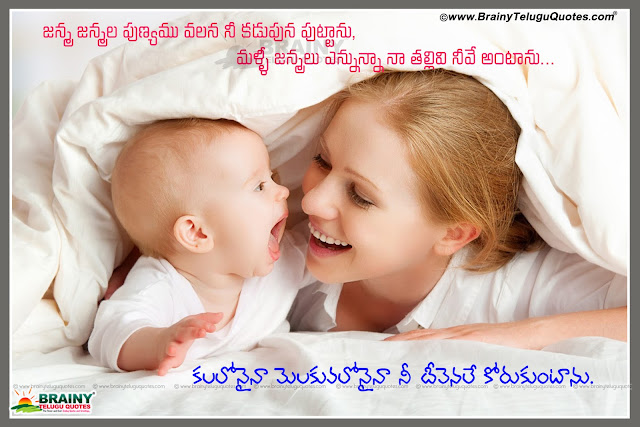 Here is mother quotes,mother quotes from daughter,mother quotes from son,mother quotes in hindi,famous mother quotes,mother and son relationship quotes,mother love quotes in telugu,mother and baby hd wallpapers,mother heart touching hd wallpapers with quotes sms messages,mother love quotes in telugu,mother telugu quotes