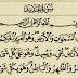 شرح وتفسير سورة الحديد surah Al Hadid (من الآية واحد إلى الآية إحدى عشر )
