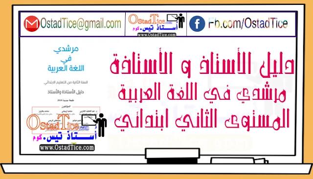 دليل الأستاذ مرشدي في اللغة العربية للمستوى الثاني ابتدائي