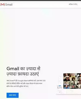 Open browser and search gmail.com