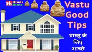 Vastu-Good-Tips-Hindi