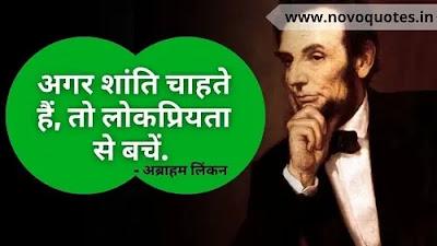Relax Quotes in Hindi / शांत कोट्स