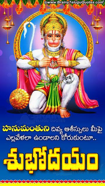 telugu bhakti, good morning quotes in telugu, lord hanuman stotram in telugu, telugu subhodayam quotes
