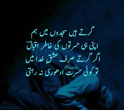 allama-iqbal-poetry2