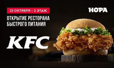 Сочная курочка из KFC уже ждёт вас в «НОРЕ»!