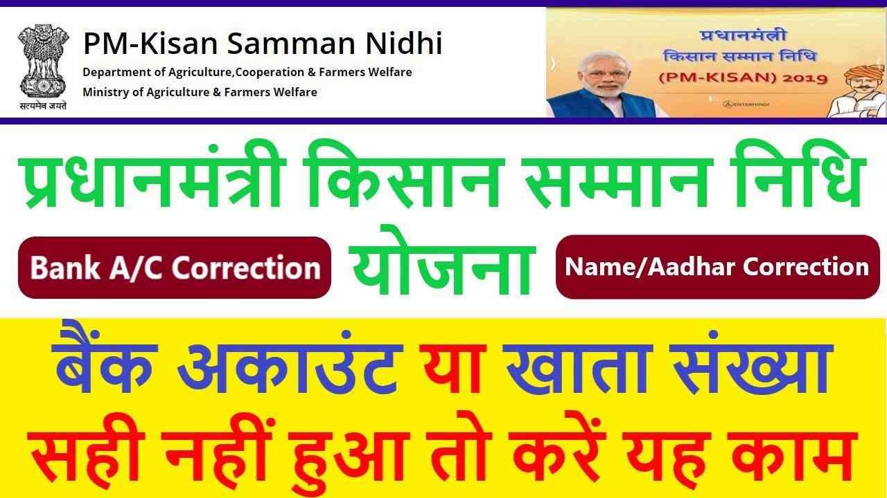 pm kisan nidhi bank account correction