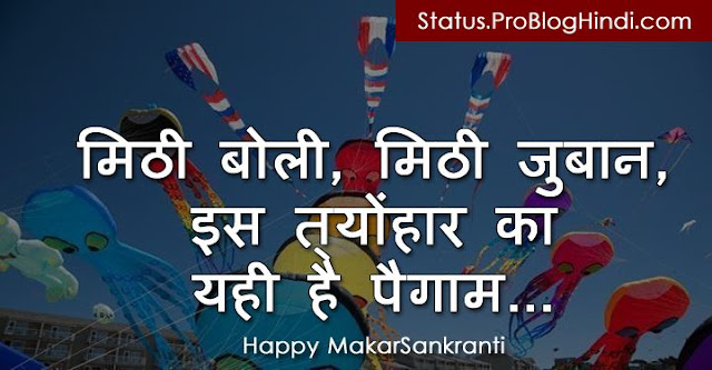 makar sankranti status, happy makar sankranti status, makar sankranti status updates, makar sankranti status sms, makar sankranti status messages, makar sankranti whatsapp status, makar sankranti wishes status, makar sankranti greeting card, makar sankranti status images, makar sankranti status photos