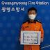 광명소방서, 박정훈 서장 「어린이 교통안전 릴레이 챌린지」 참여