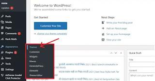 How To Start Blog In WordPress In Marathi