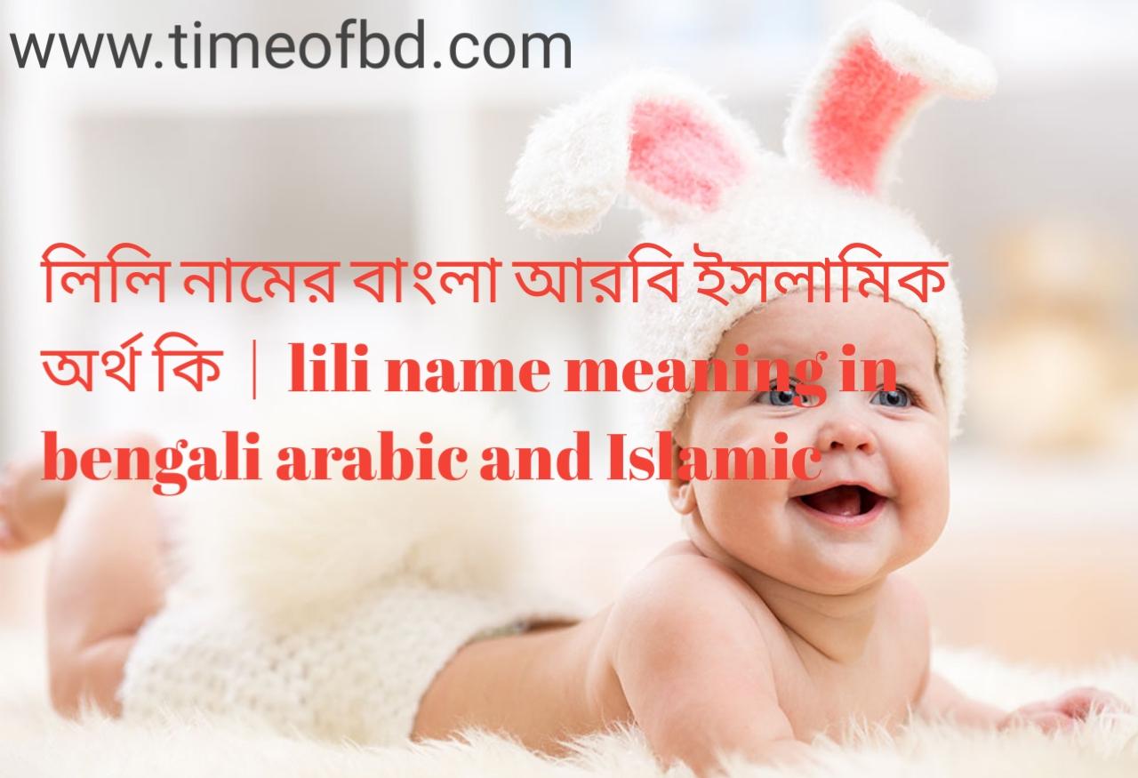 লিলি নামের অর্থ কী, লিলি নামের বাংলা অর্থ কি, লিলি নামের ইসলামিক অর্থ কি, lili name meaning in bengali