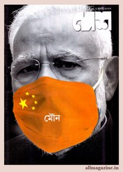 Desh 2nd July 2020