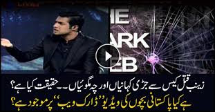 Are there videos of Pakistani children on dark web?