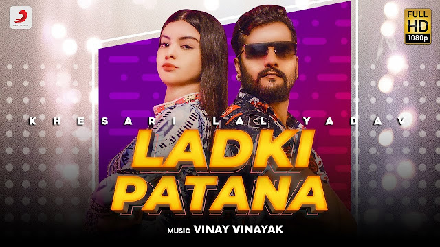 Khesari Lal Yadav - Ladki Patana Lyrics in English | Vinay Vinayak | Deepesh Goyal } New Bhojpuri Song 2020 Lyrics Planet