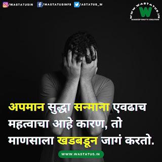 sad life status marathi सैड लाइफ स्टेटस मराठी