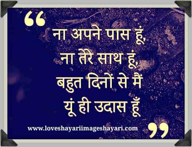 Hindi shayari collection.