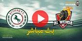 مشاهدة مباراة الوحدة والإتفاق بث مباشر اليوم 17 أبريل 2021 في الدوري السعودي