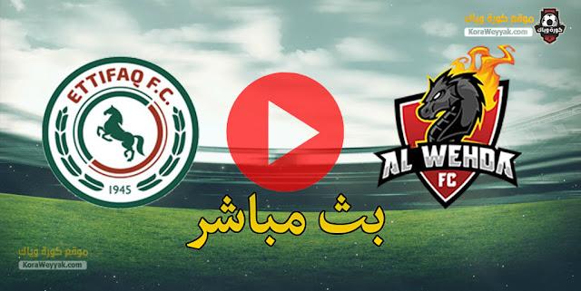نتيجة مباراة الوحدة والإتفاق اليوم 17 أبريل 2021 في الدوري السعودي