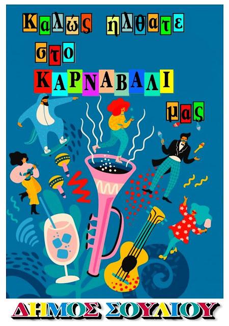 Παραμυθιά: Το πρόγραμμα των Καρναβαλικών εκδηλώσεων