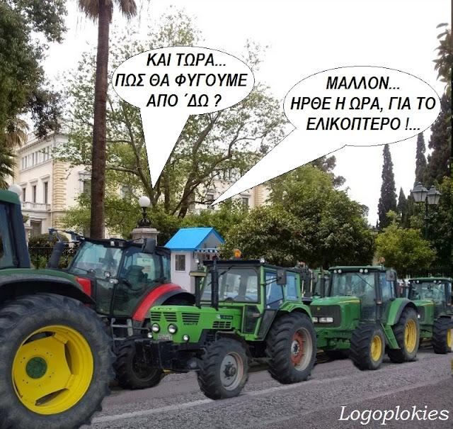 Αγρότες, εσείς φέρατε τον Τσίπρα, εσείς να τον ρίξετε!