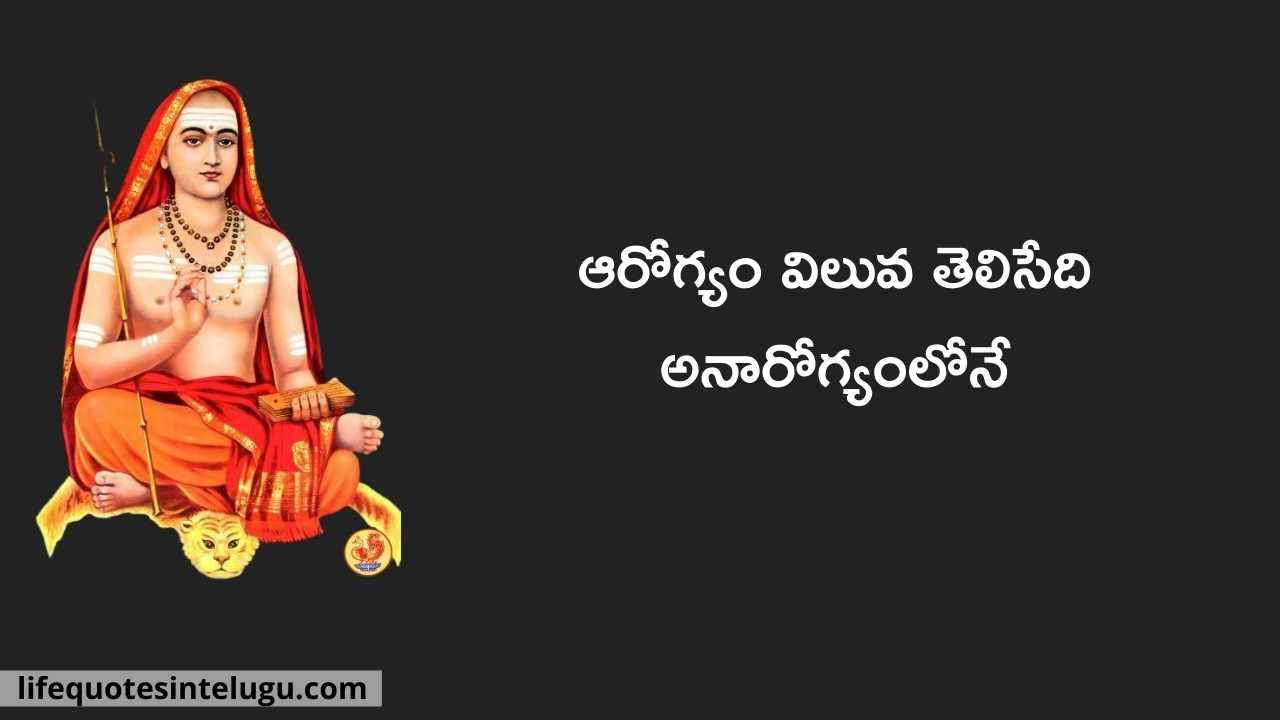 Adi-Shankaracharya-Quotes-In-Telugu