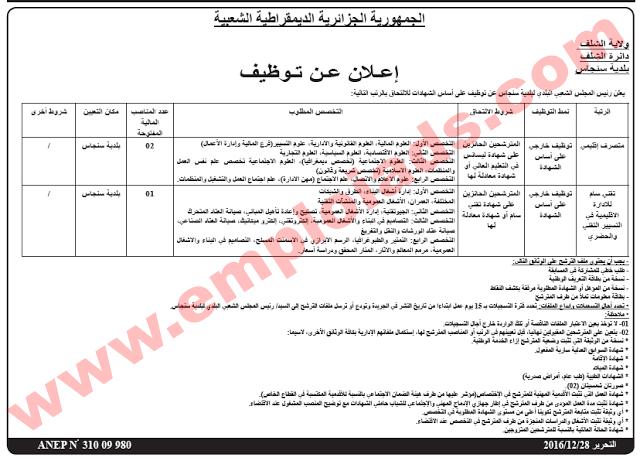 إعلان عن مسابقة توظيف في بلدية سنجاس ولاية الشلف ديسمبر 2016