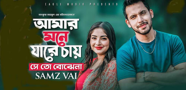 Amar Mone Jare Chay Lyrics by Samz Vai