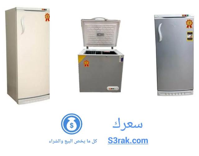 اسعار ديب فريزر الاسكا في مصر 2021 الأفقي والرأسي وآراء المستخدمين فيه
